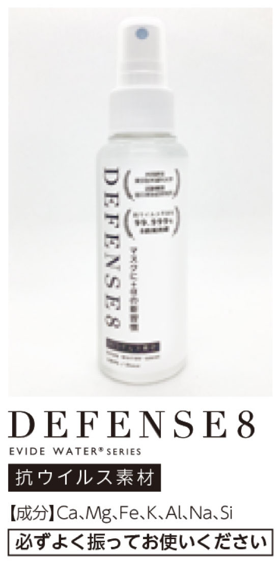 defennce8