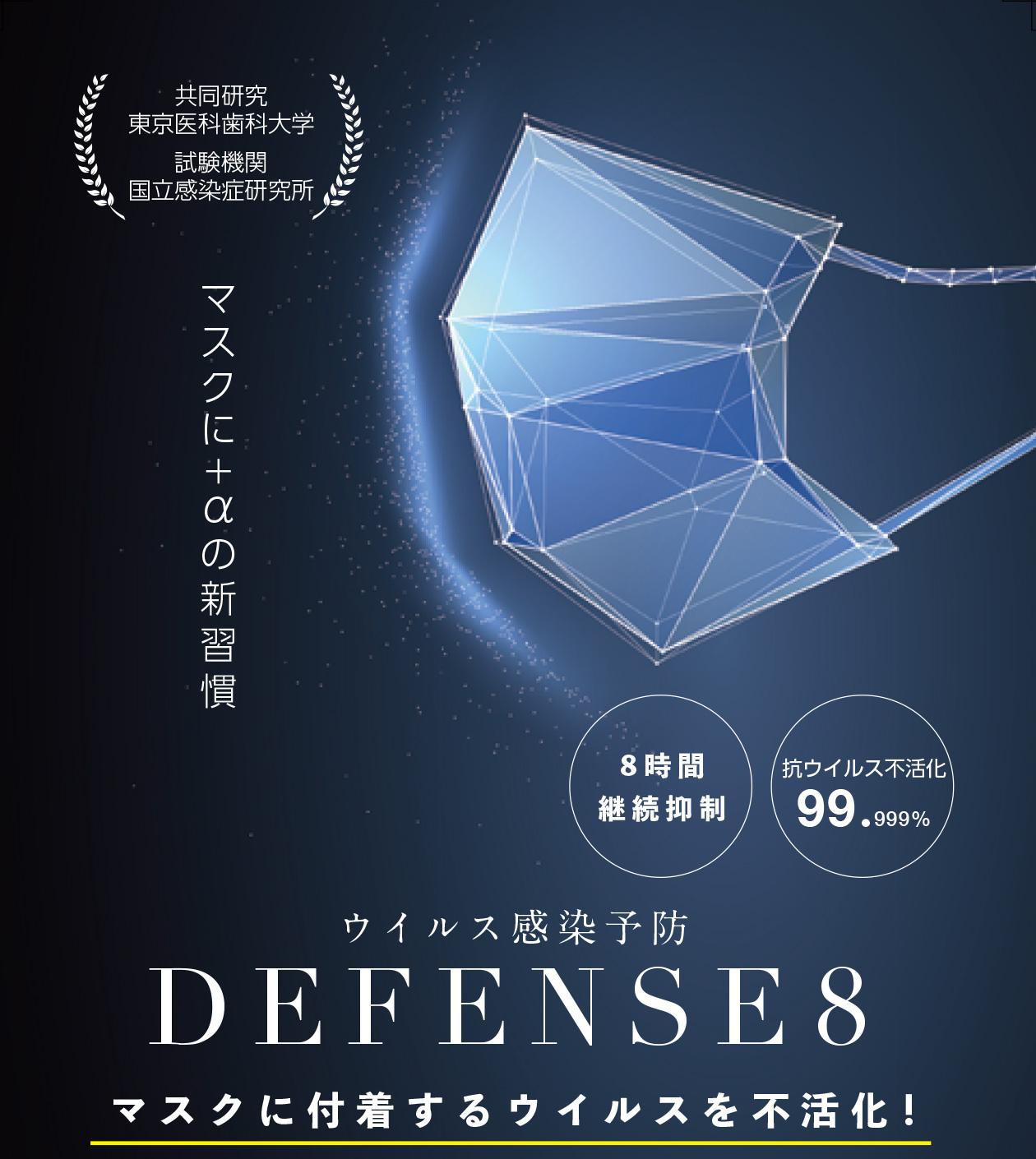 defense8